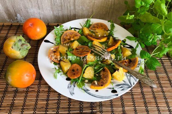Салат с хурмой апельсином рукколой и бальзамической заправкой