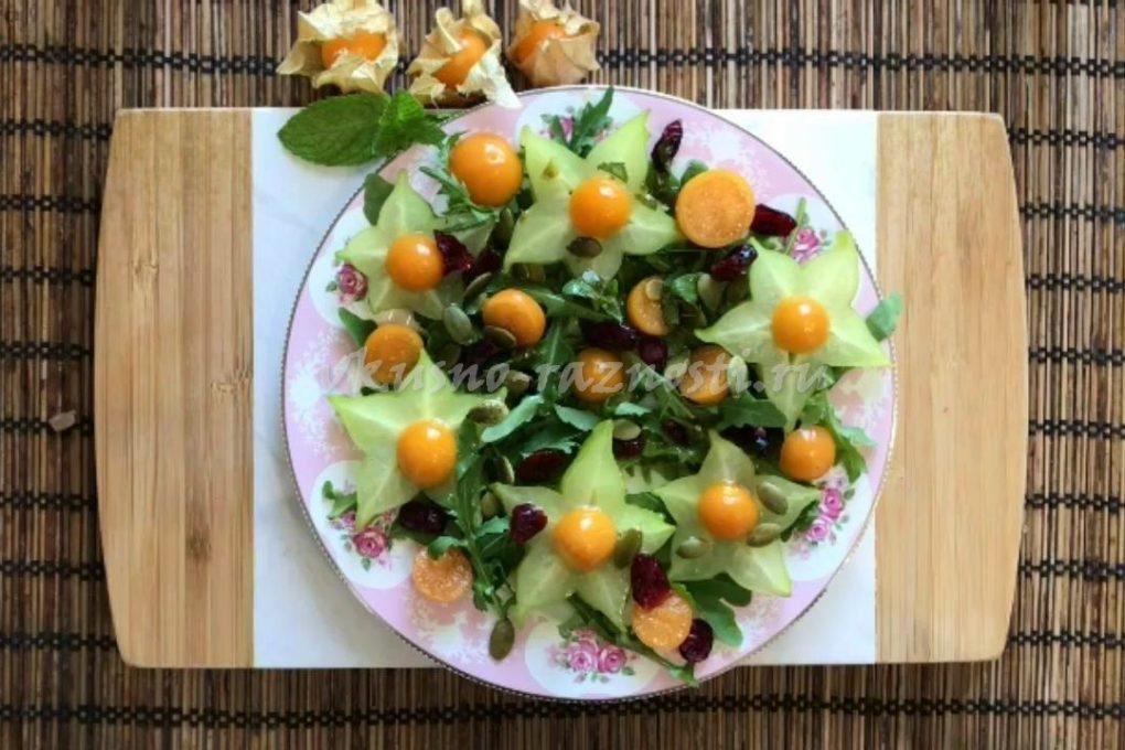 Salat iz fizalisa karamboly' i rukkoly' s lajmovoj zapravkoj